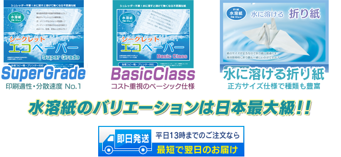 水溶紙のバリエーションは日本最大級