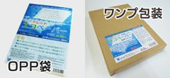 包装(OPP袋またはワンプ包装)