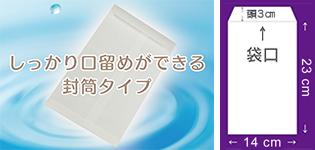 封筒タイプ・大 14cm×23cm+頭(ベロ)3cm