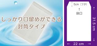 封筒タイプ・特大 22cm×31.5cm+頭(ベロ)5cm