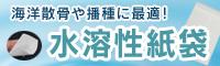 水溶紙(シークレット・エコペーパー)