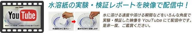 水溶紙「シークレット・エコペーパー」実験検証レポート for YouTube